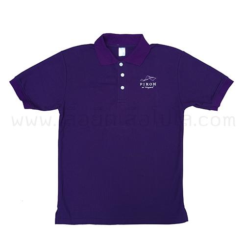 เสื้อโปโล สีม่วง ปิยะภิรมย์