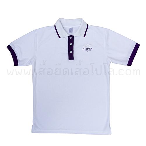 เสื้อโปโล สีขาว ปิยะภิรมย์